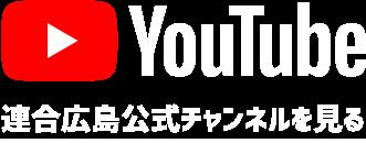 連合広島公式チャンネルを見る YouTube